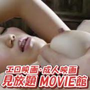 エロ映画・成人映画 見放題MOVIE館