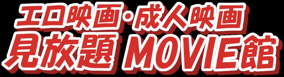 エロ映画・成人映画 見放題MOVIE館|ポルノ映画のエロ動画まとめ